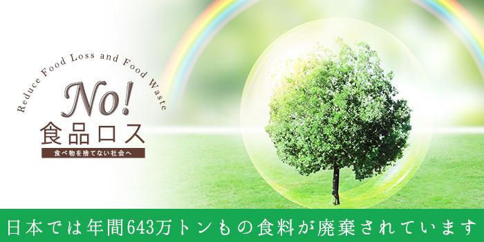 "【Eitaro Sohonpo】 Delicious snacks that help ""Stop Food Loss!"""