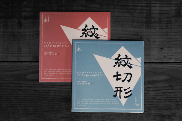 【Kyogen】 A craft from the Edo era you can enjoy at home