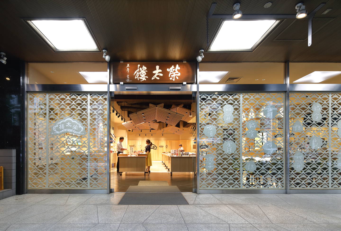【Eitaro Sohonpo】The Eitaro Sohonpo Main Store reopens after renovations on August 1, 2020