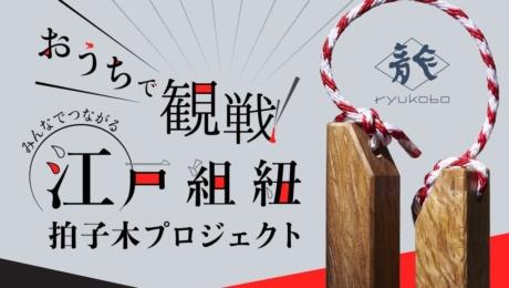 【Ryukobo】Support the team from home!<i>Hyoshigi</i>made with traditional<i>kumihimo</i>