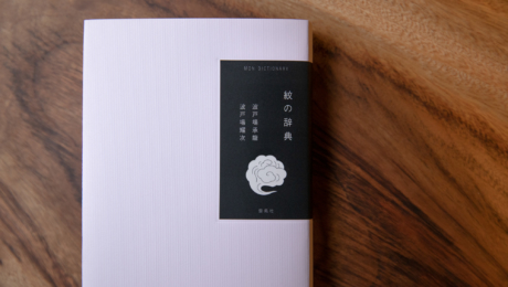 "【Kyogen】 ""The Crest Dictionary"" Now On Sale"