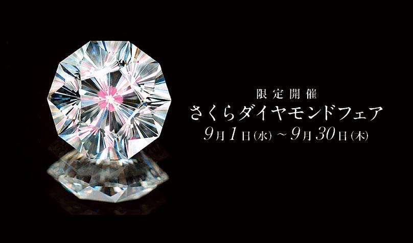 "【Mokumeganeya】Get an original order-made engagement ring that shines with ""Sakura Diamond"" and our excellent traditional artisanship"